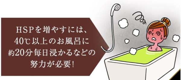 HSPを増やす入浴