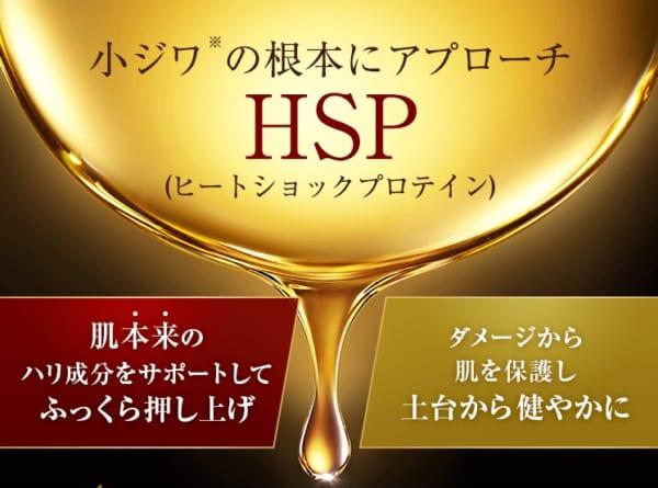 HSPイメージ02
